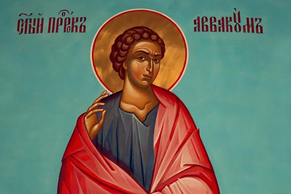 Пророк Аввакум (7 век до Р. Х.)