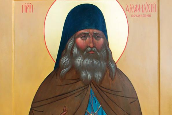 Преподобный Амфилохий Почаевский