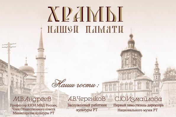 В Казани состоялась презентация книги «Храмы нашей памяти»
