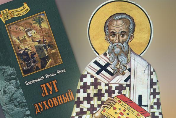 Анти-«Поющие в терновнике» от святителя Софрония Иерусалимского