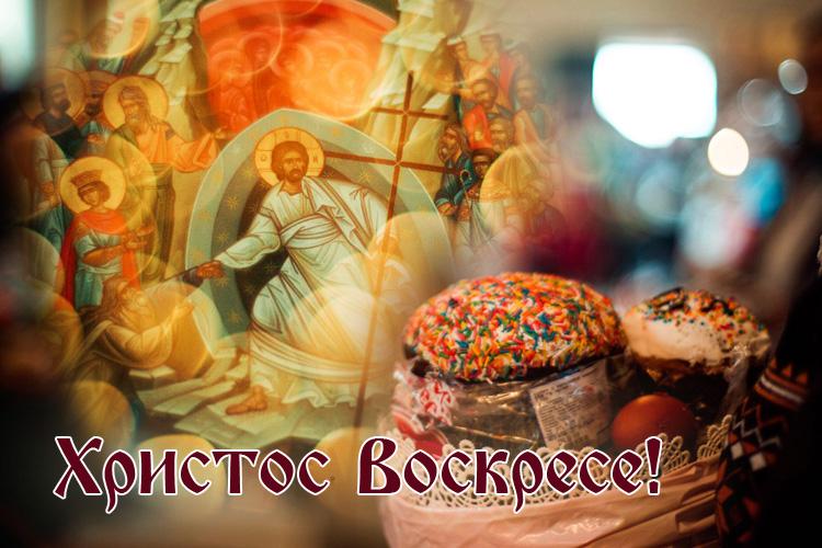 Христос воскрес православные картинка, открытки