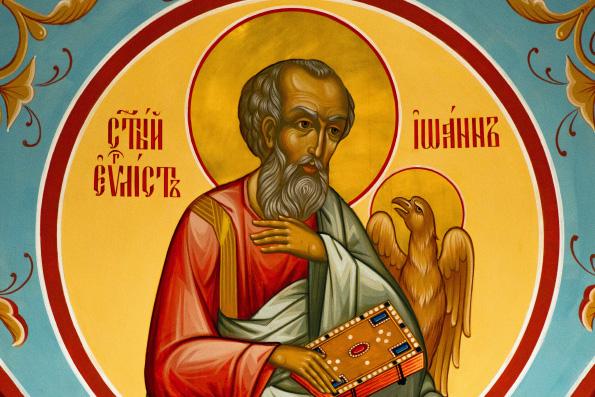 Апостол и евангелист Иоанн Богослов (98-117 гг.)