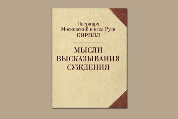 Вышел в свет сборник цитат Святейшего Патриарха Кирилла