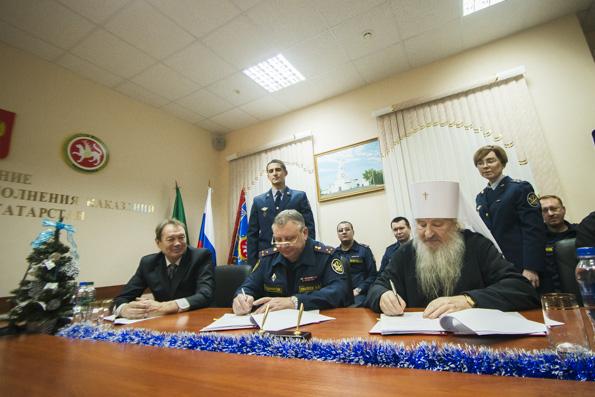 Соглашение о сотрудничестве подписано между Татарстанской митрополией и УФСИН России по РТ