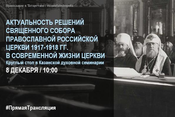 Круглый стол «Актуальность решений Священного Собора Православной Российской Церкви 1917-1918 гг. в современной жизни Церкви»