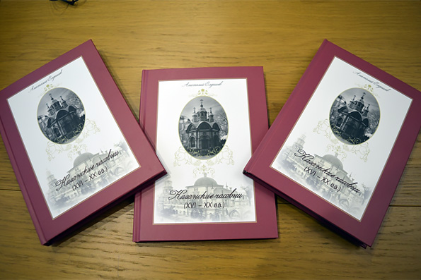Вышла в свет новая книга, посвященная истории казанских часовен XVI—XX веков