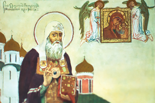 Сказания о явлении Казанской иконы Божией Матери» священномученика Гермогена, Патриарха Московского