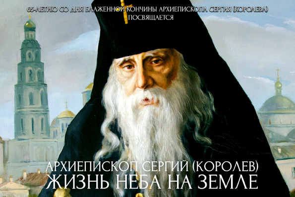 Фильм «Архиепископ Сергий (Королев). Жизнь Неба на земле»
