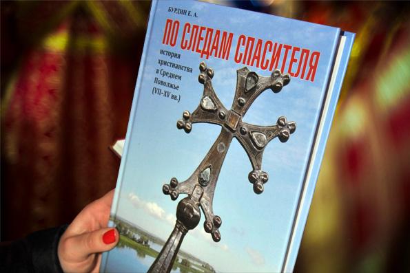 В Болгаре состоялась презентация книги «По следам Спасителя: история христианства в Среднем Поволжье VII—XV вв.»