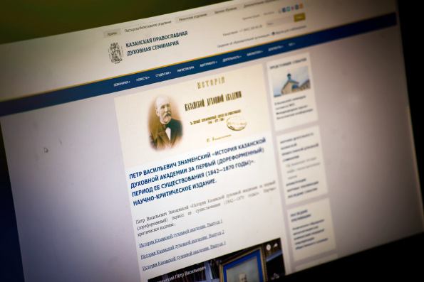 Казанская духовная семинария выпустила электронную версию труда профессора Знаменского, посвященного истории Казанской духовной академии