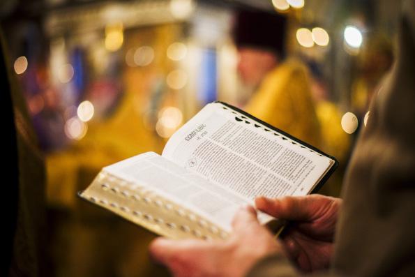 Не зевая, Библию читаем