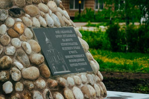 Освящение креста на месте строительства храма в честь Новомучеников и исповедников Церкви Русской в Бугульме