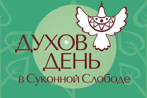В Казани в третий раз пройдет православный фестиваль «Духов день в Суконной Слободе»