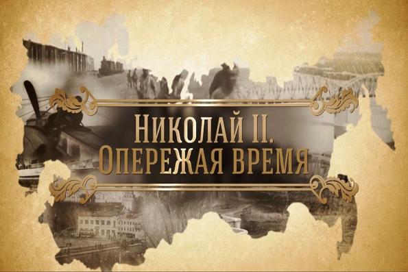 Фильм «Николай II. Опережая время»