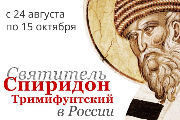 Даты пребывания мощей святителя Спиридона Тримифунтского в России