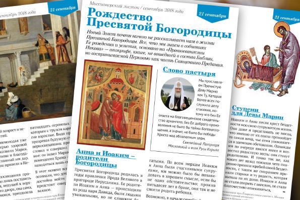 Вышел в свет очередной номер «Миссионерского листка», посвященный Рождеству Богородицы
