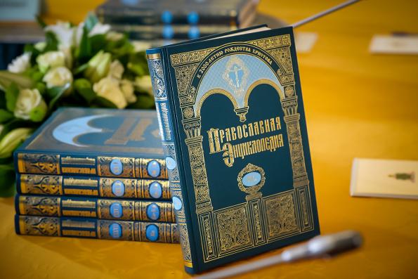 «Православная энциклопедия» опубликует документы по вопросу воссоединения Киевской митрополии с Русской Церковью в XVII веке