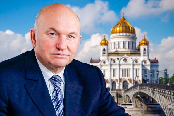 Патриарх Кирилл отметил вклад Юрия Лужкова в восстановление порушенных святынь, среди которых Храм Христа Спасителя