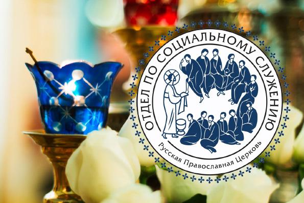 В Русской Православной Церкви подготовлен документ с рекомендациями по организации социального служения в епархиях