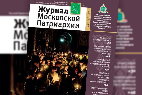 «Журнал Московской Патриархии»: о чем можно прочитать в мартовском номере