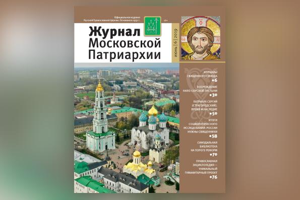 «Журнал Московской Патриархии»: о чем можно прочитать в июньском номере
