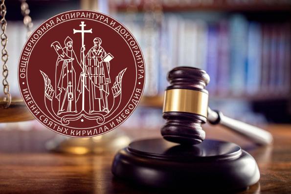 Общецерковная аспирантура будет готовить специалистов в области правового регулирования деятельности религиозных объединений