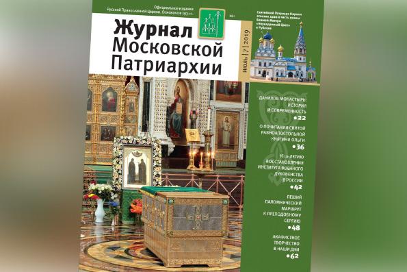 «Журнал Московской Патриархии»: о чем можно прочитать в июльском номере