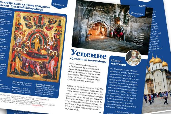 Издан новый миссионерский листок, посвященный Успению Пресвятой Богородицы