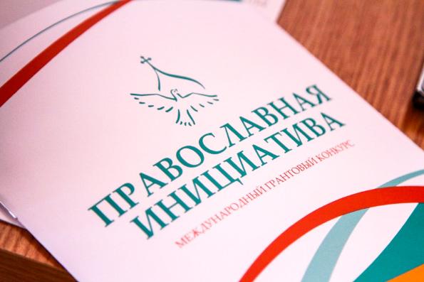 Стартовал прием заявок на участие в конкурсе «Православная инициатива 2019-2020»