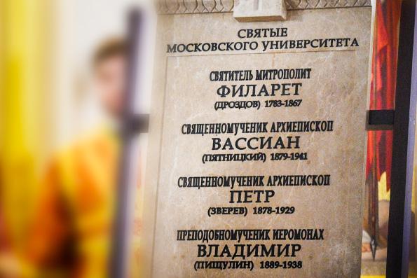 Памятные доски с именами университетских святых установили на фасаде храма при МГУ