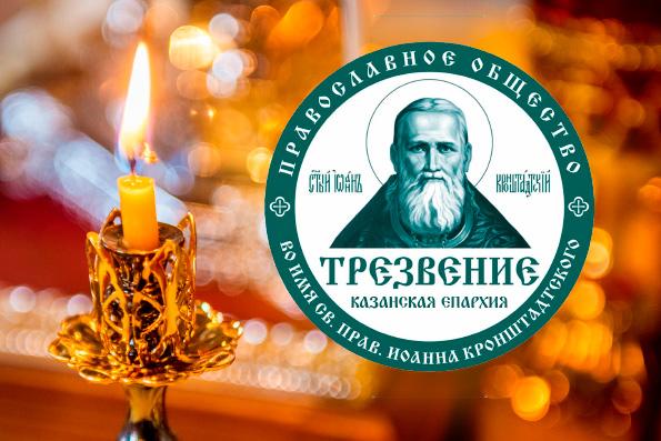 В селе Большая Качка Елабужского района открылось православное общество трезвости