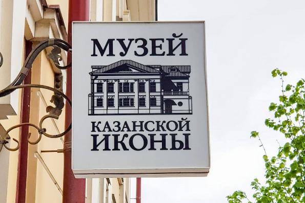 В Музее Казанской иконы состоятся лекции по истории Казанского края
