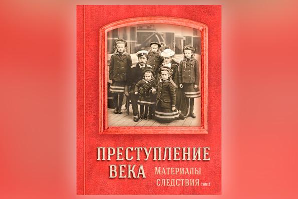 Представлен заключительный том книги о расследовании убийства Царской семьи