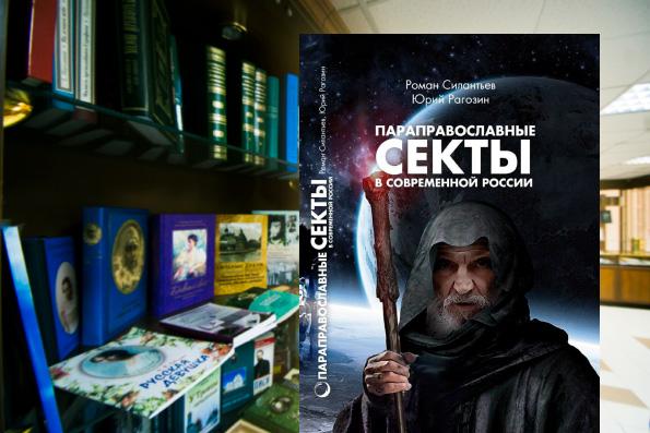 В России издано научное исследование о параправославных сектах