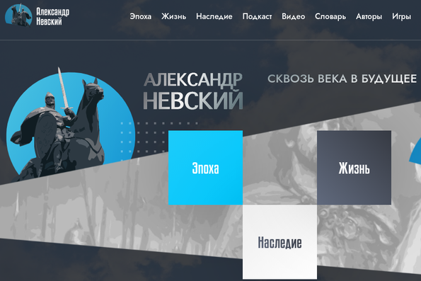 Создан ориентированный на молодежь сайт о святом Александре Невском